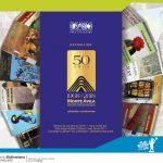 """Exposición """"50 años editando continentes"""" invita a celebrar el aniversario de Monte Ávila Editores"""